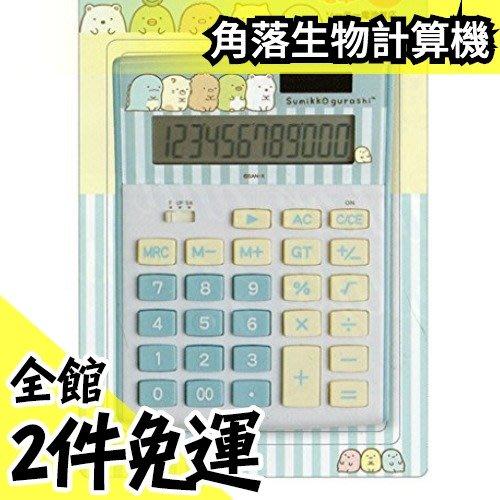 日本原裝 San-X 角落生物 太陽能 計算機 12位數 桌上型 可愛卡通計算機 角落小夥伴【水貨碼頭】