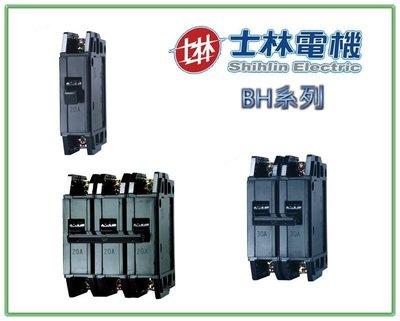 【 達人水電廣場】士林電機 無熔線斷路器 無熔絲開關 BH 1P15A BH 1P20A 1P30A 1P50A