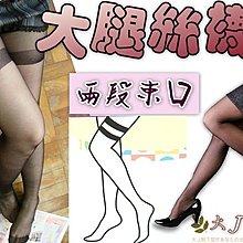 J-11透明大腿絲襪【大J襪庫】透明絲襪-果酸絲襪-水晶絲襪-隱形-空氣絲襪-上班族女郎最愛-台灣製造-黑膚色-另中統
