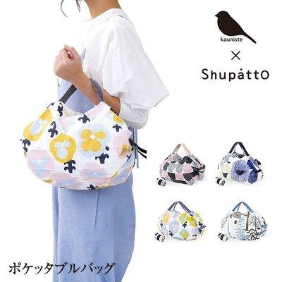 kauniste×Shupatto 八秒立收帶著走~折疊式購物袋