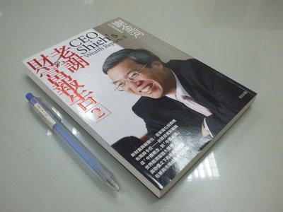 書皇8952:投資 D1-2bc☆2007年初版『老謝的財富報告 2』謝金河 著《財信》