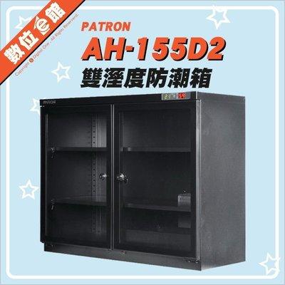 【可議價請私訊】數位e館 公司貨 寶藏閣 PATRON AH-155D2 電子防潮箱 LED顯示 152公升
