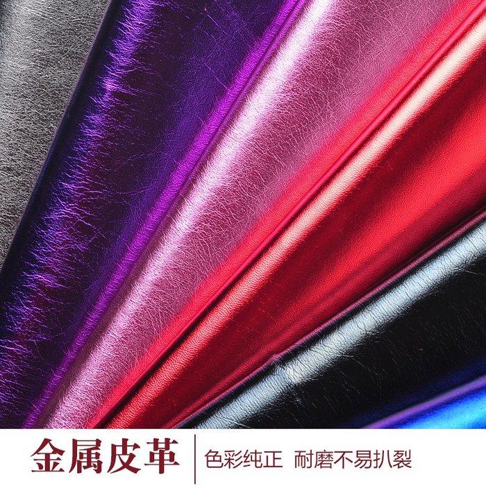 衣萊時尚-皮革面料金屬光澤包箱包鞋子裝飾飾品背景墻PU皮cosplay服裝布料(買多有優惠,請諮詢客服喔)
