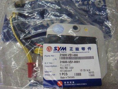 三陽 SYM 原廠 FT DX/戰將 DX/Fighter DX 可動 專用 整流器  VS1