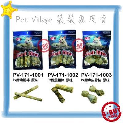 BBUY 日本 Pet Village 鱈魚皮系列 Fish Skin 袋裝魚皮骨 鱈魚細棒-原味 100g 100克