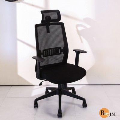 《BuyJM》護腰機能辦公椅/ 電腦椅    P-ME-CH253 台中市