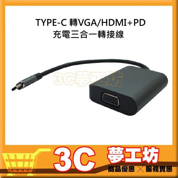 【3C夢工坊】TYPE-C 轉VGA/HDMI+PD充電三合一轉接線  充電傳輸