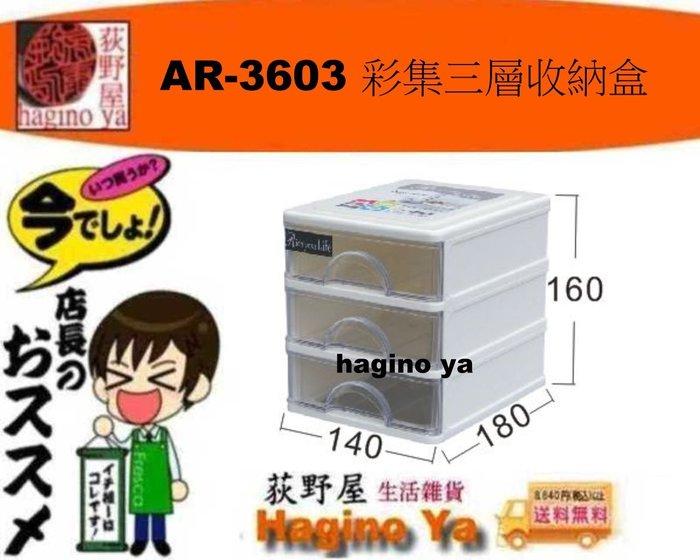 荻野屋 AR-3603 彩集三層收納盒/收納盒/整理盒/針線盒/文具分類/AR3603/直購價