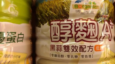 博能生機 醇麴A+黑蒜雙效配方(植物五辛素)低鈉 植物奶