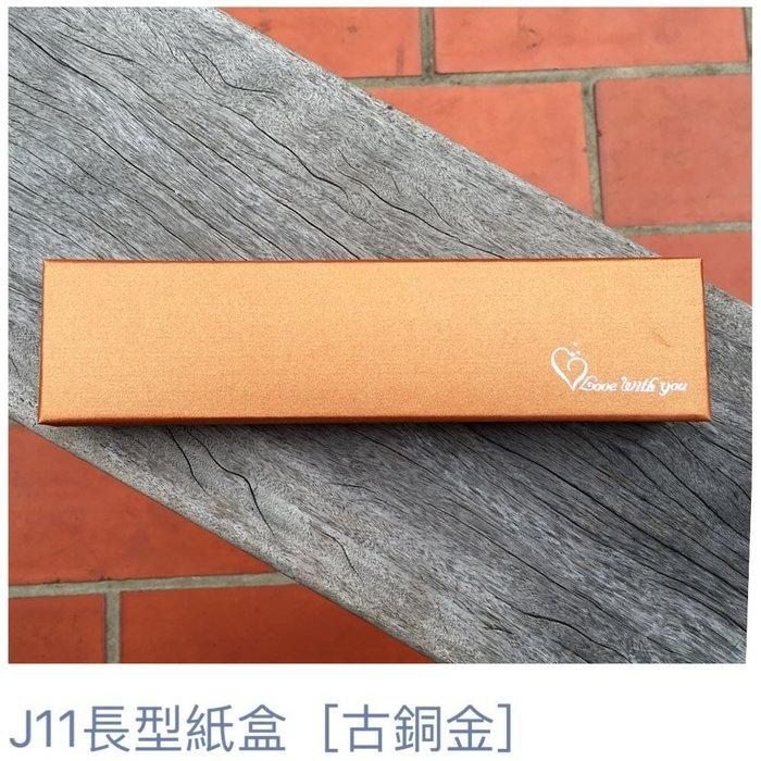 【古銅金色長型包裝紙盒】 可裝手鍊 御守【ROSE手工飾品開發 J1102】