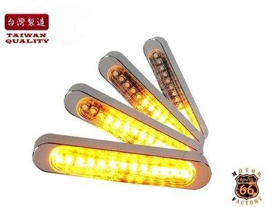 《美式工廠》流動式 平面LED方向燈 電鍍白燈殼 STEED 野狼 TU250 金旺 DYNA 雲豹 AIR 流水式