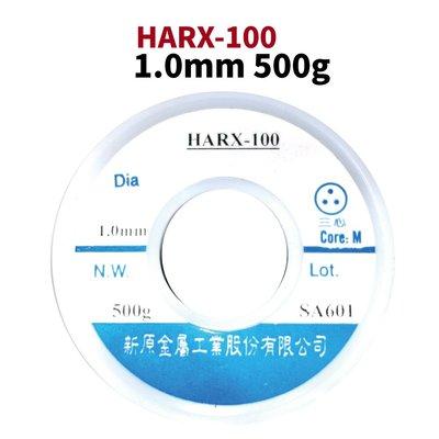 【Suey電子商城】新原 錫絲 錫線 錫條 白鐵錫絲 白鐵 1.0mm 500g HARX-100