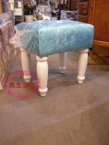 美生活館-- 全新 古典 拉扣 白色沙發化妝椅 /腳椅/腳凳/書椅/輔助椅--有布花可選