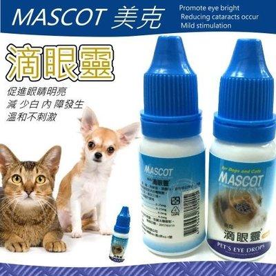 【🐱🐶培菓寵物48H出貨🐰🐹】MASCOT美克》滴眼靈10ML 特價95元