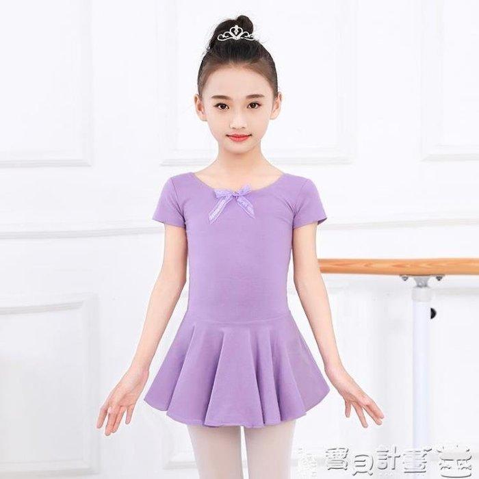 女童長袖舞衣 兒童舞蹈服秋季女童長袖練功服形體服芭蕾舞跳舞衣民族中國舞蹈裙