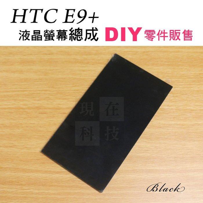 ☆現在科技通訊☆HTC E9+ LCD 液晶 黑色 觸控 液晶螢幕總成DIY『液晶類』