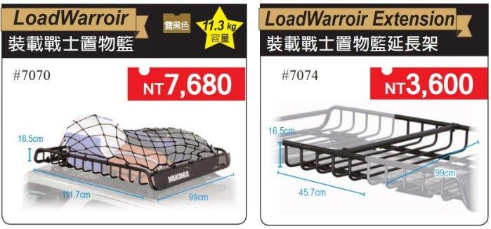 阿勇車頂行李箱 YAKIMA 裝載戰士置物籃行李盤延長架 7074 LOADWARRIOR 特殊C型夾具可夾住各種車頂架