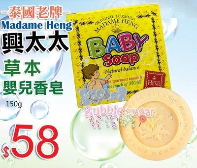 ☆發泡糖 泰國 興太太 Madame Heng Baby Soap 草本嬰兒香皂 150g 台南自取/超取另有美黛詩香皂
