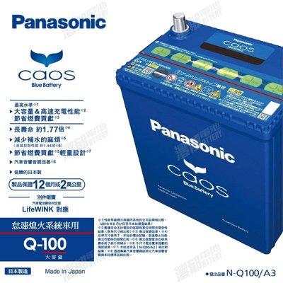 『灃郁電池』日本原裝進口 Panasonic Caos PRO ISS怠速熄火系統 汽車電池 Q-100 (Q-85)
