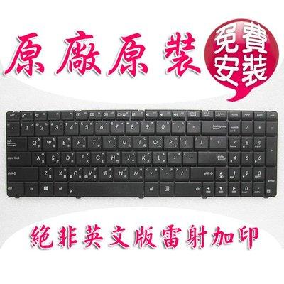【大新北筆電】全新 asus A53S K53S X53S 中文繁體注音鍵盤 (免費安裝)