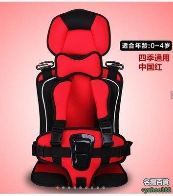 {名揚旗艦}531康昕汽車兒童安全座墊車載便攜式寶寶安全坐椅墊簡易坐墊0-3-12歲