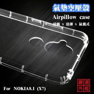 【嚴選外框】NOKIA8.1 /  NOKIA7.1 PLUS /  X7 空壓殼 透明 防摔殼 二防 軟殼 新北市