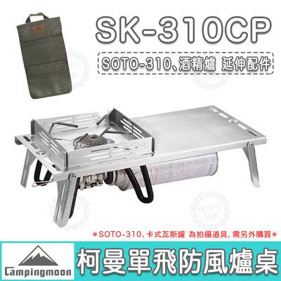 【公司貨附發票】柯曼 Campingmoon 單飛防風爐桌 SOTO ST-310 岩谷 JCB 延伸配件 附收納袋
