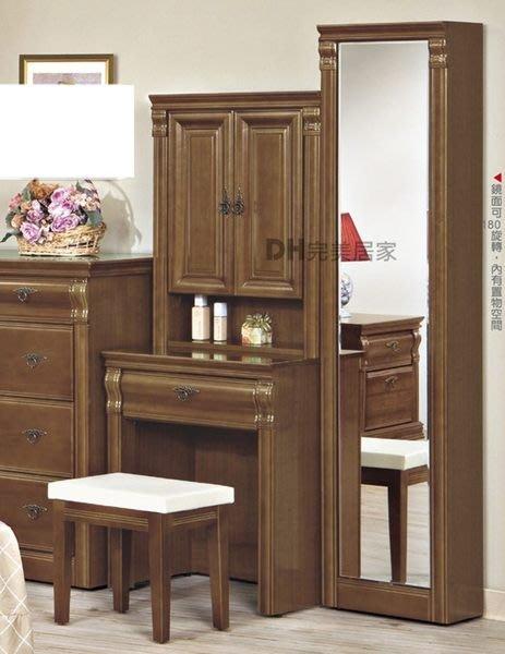 【DH】貨號B99-08《幻象》3.4尺古典樟木實木造型鏡台桌椅 ˙質感一流˙主要地區免運