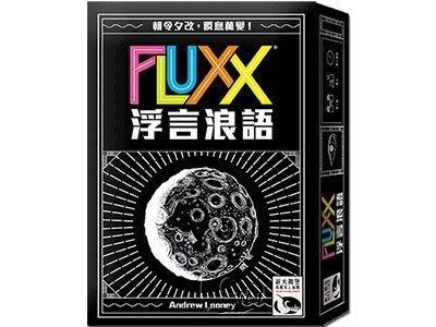 大安殿含稅附發票 送牌套 浮言浪語 Fluxx 繁體中文正版益智桌遊