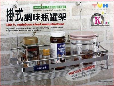 [奇寧寶生活館]130365-00 不鏽鋼 掛式 調味瓶罐架 (附掛鉤頭38108) / 廚房 衛浴 收納架 置物架