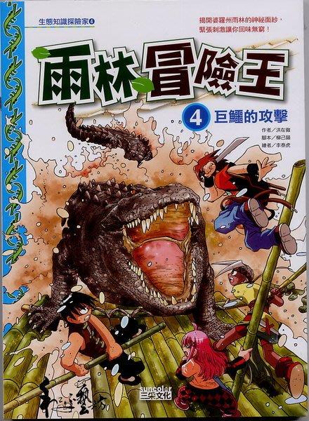 三采童書館漫畫系列~雨林冒險王(第四冊)巨鱷的攻擊和平藝坊結緣單本特賣$210元起標