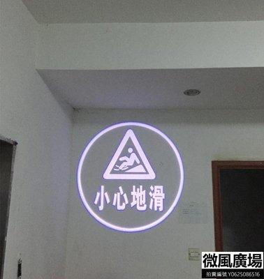 小心地滑投影燈圖案廣告投影燈logo燈定制投射燈創意【微風購物】
