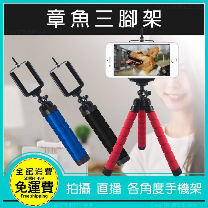 【章魚爪手機架】隨機顏色出貨 可調整角度 海綿 可旋轉 手持自拍神器 手機支架 腳架 不可伸縮長度 網美專用