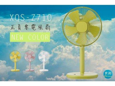 24期0利率 +-0 ±0 正負零12吋生活遙控立扇XQS-Z710(白色、黃色、限量粉色)