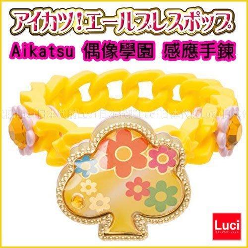 Aikatsu 感應手環 日本偶像學園 魅力  機台可感應 感應手鍊 共四色 ♡LUCI日本代購♡
