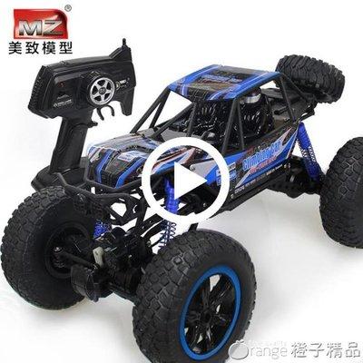 超大號無線遙控越野車四驅高速攀爬賽車充電動兒童玩具男孩汽車模  (居家嚴選)