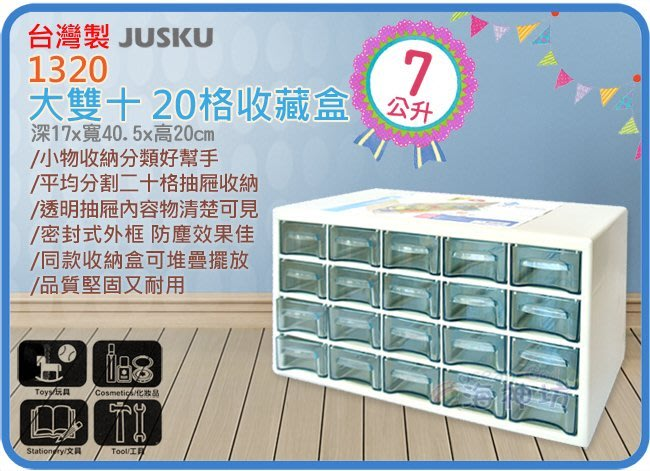 =海神坊=台灣製 1320 大雙十20格收藏盒 20抽 桌上收納盒 抽屜櫃 零件盒 文具盒 7L 6入1950元免運