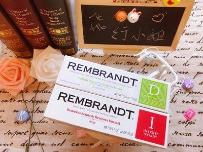 ✈️【空姐飛常忙】-美國原裝Rembrandt強力深層 綠管/紅管 亮白神器牙膏