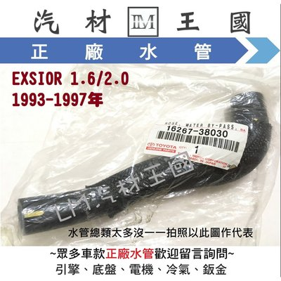 【LM汽材王國】 上水管 EXSIOR 1.6 1.8 1997年後 正廠 下水管 中 水箱 熱 暖氣 引擎 水管 豐田