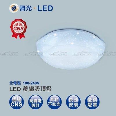舞光LED 16W菱鑽非調光吸頂燈 2-3坪全電壓 黃/白光柔和均光 高質感多邊幾何造型☆NAPA精品照明(司麥歐二館)