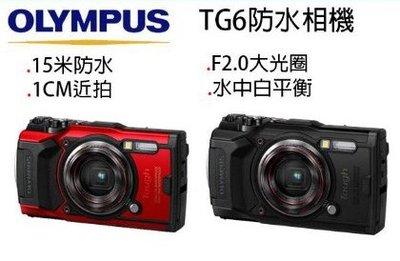 【柯達行】OLYMPUS TG-6 防水數位相機 15米防水 F2.0大光圈 1CM近拍 TG6 平輸/店保/免運費
