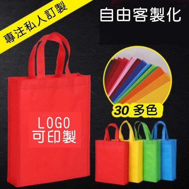 不織布袋 訂製 無紡布袋(大號) LOGO有底有側袋 環保袋 手提袋 購物袋 禮贈品 背袋 不織布【S330007】塔克