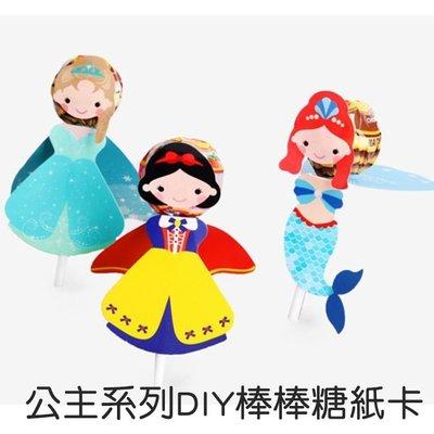 [愛雜貨]公主造型棒棒糖 DIY紙卡生日 幼兒園 婚禮小物 二次進場 謝客禮 桌上禮