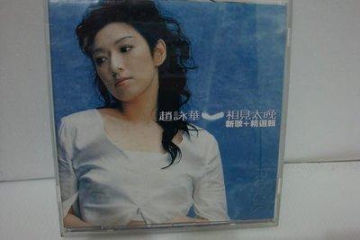 【銅板交易】二手原版CD♥趙詠華 - 相見太晚 - 新歌+精選輯 雙CD - 1999年滾石唱片版