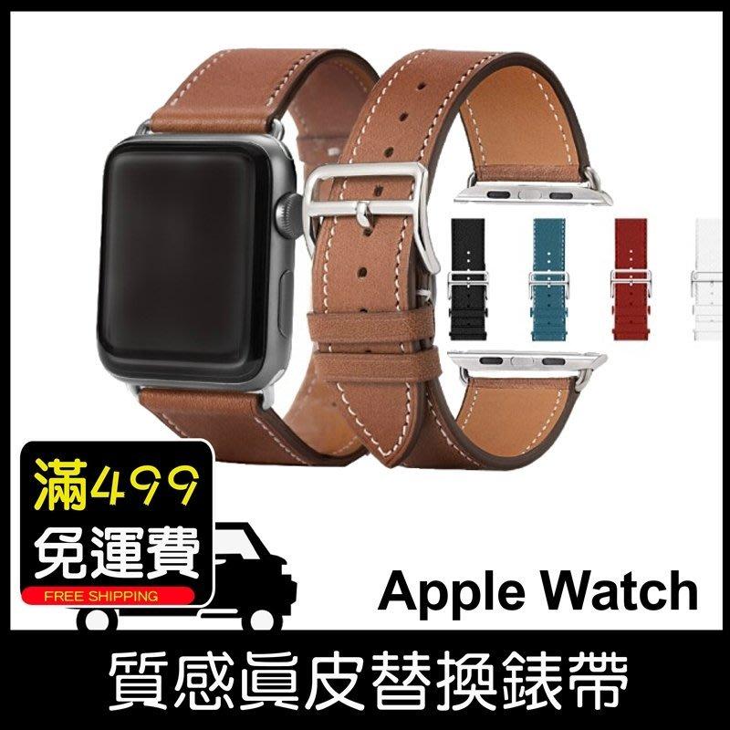 Apple Watch 3代 4代 5代 38/40/42/44mm 真皮錶帶 替換帶 皮錶帶 皮革 手錶帶 非原廠