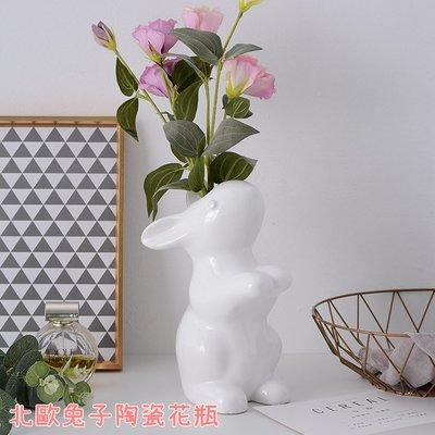 北歐現代兔子陶瓷花瓶 簡約居家客廳餐桌臥室動物陶瓷花瓶花器_☆優購好SoGood☆