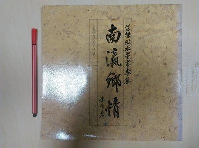 昀嫣二手書 南瀛鄉情 涂璨琳簽贈本 臺南縣立文化中心