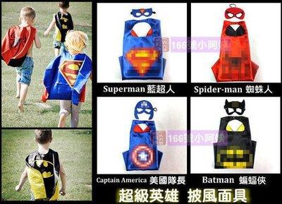 ~166號小阿姨~新英雄登場 在台  70元萬聖節兒童超級英雄面具 披風 超人蝙蝠俠蜘蛛人美國隊長鋼鐵奧特曼