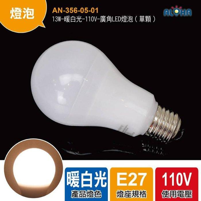 LED燈泡最低價 【AN-356-05A】13W-白光-暖白光-110V-廣角LED燈泡(單顆)省電燈泡