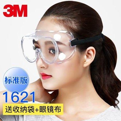 3M護目鏡防電焊打磨飛濺防灰塵透明勞保防霧眼鏡男騎行防風沙沖擊 st2018